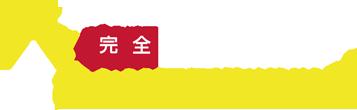ひかり個別指導学院|井荻・上井草・下井草の学習塾・個別指導塾