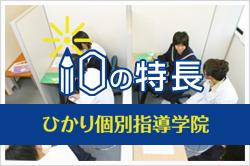 井荻の塾【ひかり個別指導学院】10の特長