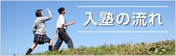 井荻の塾【ひかり個別指導学院】入塾の流れ