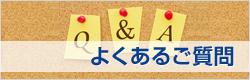 井荻の塾【ひかり個別指導学院】よくある質問