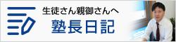 井荻の塾【ひかり個別指導学院】塾長日記