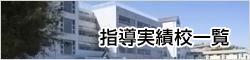 井荻の塾【ひかり個別指導学院】指導実績校